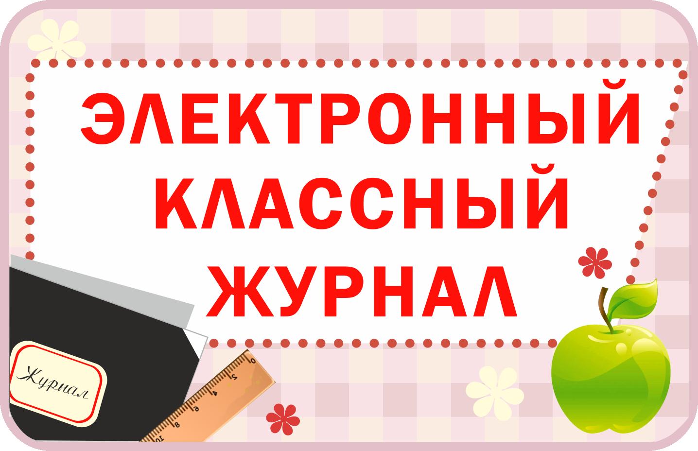 электронный журнал вход в систему школа № 86